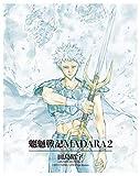 MADARA ARCHIVES 1 魍魎戦記MADARA(2) 【単巻】MADARA ARCHIVES (角川コミックス・エース)