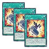 【 3枚セット 】遊戯王 日本語版 IGAS-JP051 TA.I. Strike Ai打ち (ノーマル)
