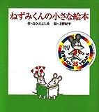 ねずみくんの小さな絵本(全3冊)