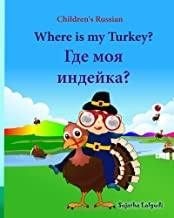 Children's Russian: Where is my Turkey. (Thanksgiving book): Children's Picture Book English-Russian (Bilingual Edition) (...