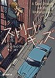 ストリート・キッズ (創元推理文庫)