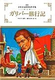 ガリバー旅行記 (少年少女世界名作全集)