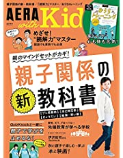 AERA with Kids 2021年 秋号
