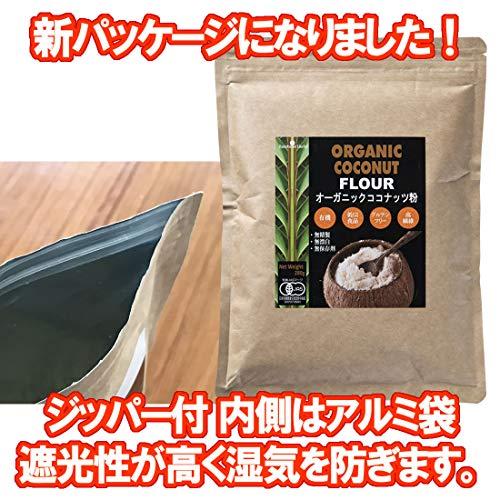 JASオーガニック認定 ココナッツフラワー(ココナッツ粉)280g 3個セット
