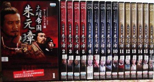 大明帝国 朱元璋[レンタル落ち]:16巻セット