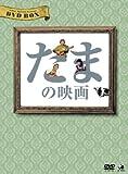 たまの映画 DVD-BOX image