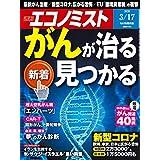 週刊エコノミスト 2020年 3/17号