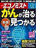 週刊エコノミスト 2020年03月17日号 [雑誌]