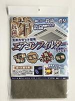 エアコンフィルター 天井カセット用 抗菌銅