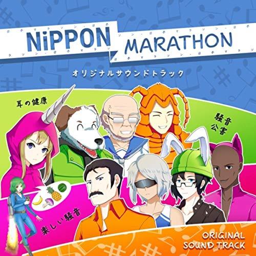 Nippon Marathon O.S.T