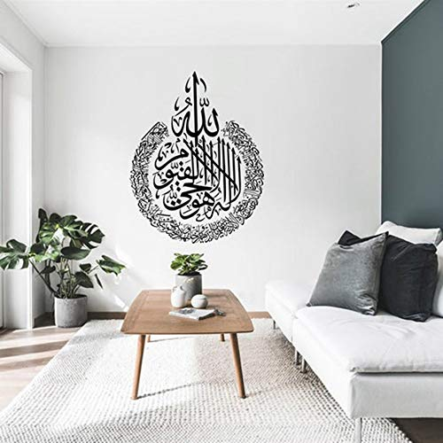 Ayatul kursi calcomanía estilo árabe islámico caligrafía citas musulmanas vinilo pared pegatina de pared dormitorio sala de estar mezquita decoración del hogar arte mural cartel