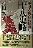 中国古典百言百話(8)十八史略 (中国古典百言百話 8)