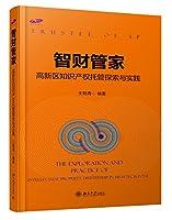 智财管家:高新区知识产权托管探索与实践