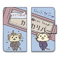 WHITENUTS じょぶねこ Rakuten Hand ケース 手帳型 UVプリント手帳 同期D (jn-009) TC-C1440488/ML
