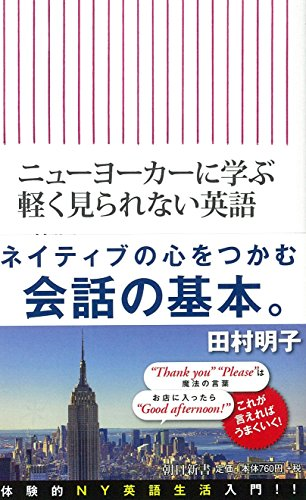 ニューヨーカーに学ぶ 軽く見られない英語 (朝日新書)の詳細を見る