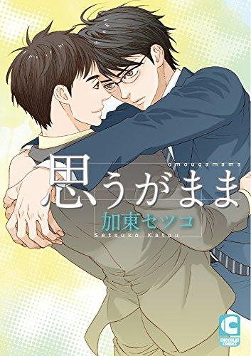 【Amazon.co.jp限定】思うがまま 描きおろしペーパー付き (ショコラコミックス)