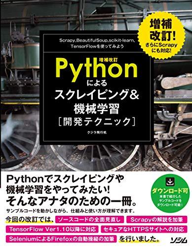 増補改訂Pythonによるスクレイピング&機械学習 開発テクニック