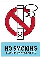 NO SMOKING (A4サイズ) 吸着ターポリン No.63566(受注生産)