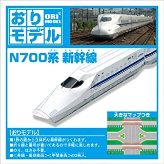 おりモデル N700系 新幹線 28-3716