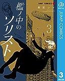 檻ノ中のソリスト 3 (ジャンプコミックスDIGITAL)