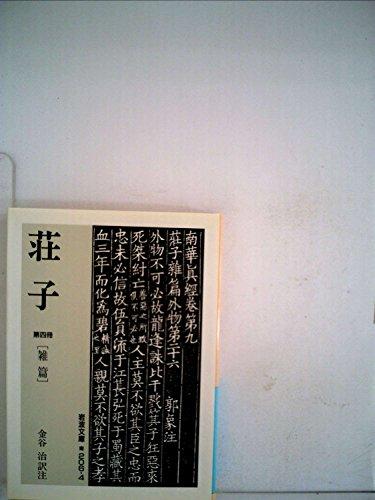 荘子〈第4冊〉雑篇 (1983年) (岩波文庫)