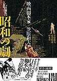 復刻版 昭和の劇