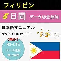 [SMART (5日間)フィリピン] フィリピン 4G-LTE データ通信 使い放題 プリペイドSIMカード