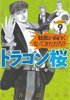 [三田紀房]のドラゴン桜(9) (モーニングコミックス)