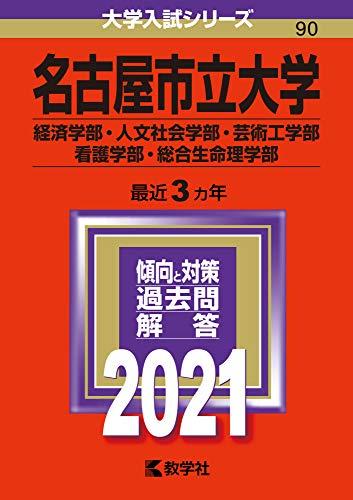 名古屋市立大学(経済学部・人文社会学部・芸術工学部・看護学部・総合生命理学部) (2021年版大学入試シリーズ)