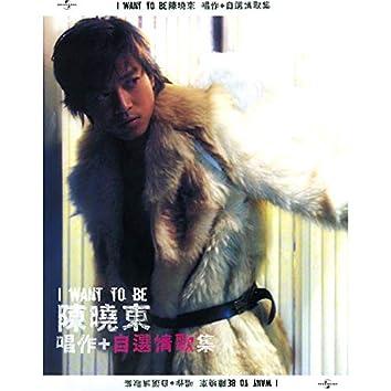 I Want To Be Chen Xiao Dong Chang Zuo + Zi Xuan Qing Ge Ji