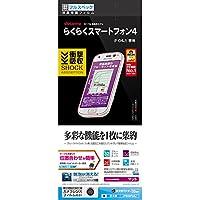 ラスタバナナ らくらくスマートフォン4 液晶保護フィルム JF800F04J