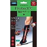 Protect X(プロテクトエックス) 強圧サポート オープントゥ メンズ 着圧ソックス (膝下M-L)