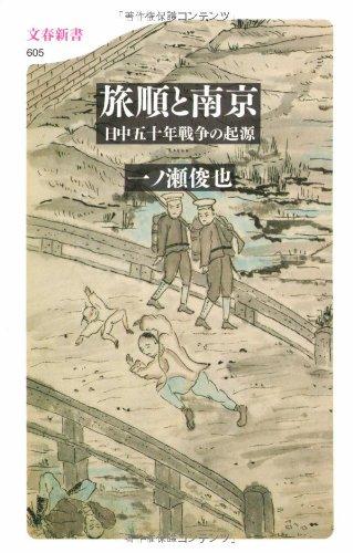 旅順と南京―日中五十年戦争の起源 (文春新書)