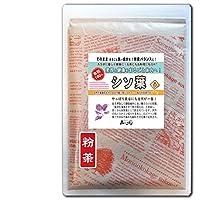 森のこかげ シソ葉茶 健康茶 粉末 パウダー 250g