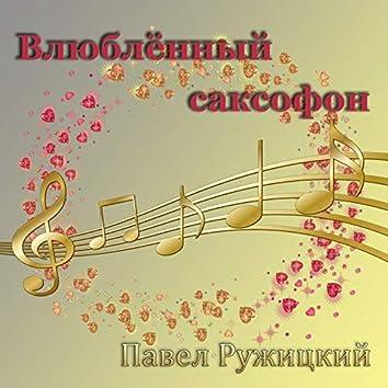 Влюблённый саксофон
