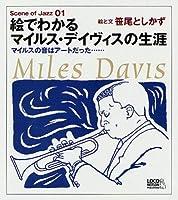 絵でわかるマイルス・デイヴィスの生涯―マイルスの音はアートだった… (Scene of Jazz 1)