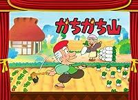 かちかち山 (名作かみしばいシリーズ)