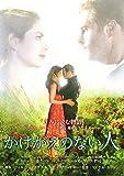 かけがえのない人 [DVD] image