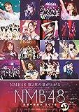 NMB48 近畿十番勝負 2019 PHOTOBOOK (B.L.T.MOOK)