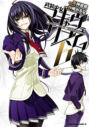 武装少女マキャヴェリズム(6) (角川コミックス・エース)