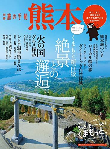別冊旅の手帖 熊本