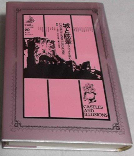 城と眩暈―ゴシックを読む (1982年) (ゴシック叢書〈20〉)