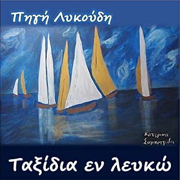 Taxidia En Lefko