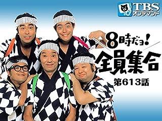 8時だョ!全員集合 #613【TBSオンデマンド】
