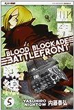 Blood blockade battlefront vol. 5