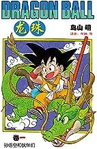 龙珠(第1卷)(不可磨灭的童年记忆!为了永恒不灭的希望,追寻七颗龙珠的下落!我的命运只遵从我的意志) (鸟山明经典作品)