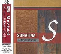 CD 稲垣稔/ソナチネ スペイン・南米ギター作品集 / 現代ギター社