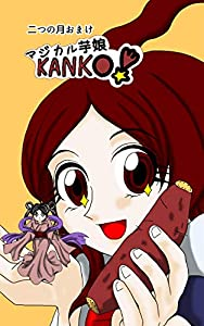 『二つの月』おまけ マジカル芋娘KANKO!