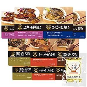 レトルト 惣菜 おかず 魚 鶏 10食 詰め合わせ 国産乾燥野菜 セット 膳 常温保存