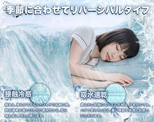 優木優品タオルケット接触冷感Q-MAX0.516スーパークール吸水速乾抗菌防臭丸洗いOKキルトケット肌掛け雪花ミントブルー140×200㎝